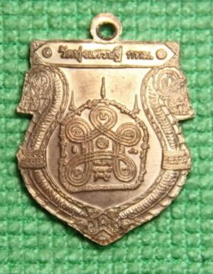ด้านหลัง เหรียญเสมาญาณวินโย หลวงพ่อเณร ญาณวินโย วัดทุ่งเศรษฐี ราม2