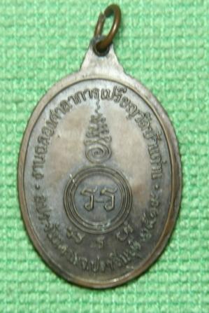 ด้านหลัง เหรียญหลวงพ่อเอียวัดบ้านด่าน ปราจีนบุรี