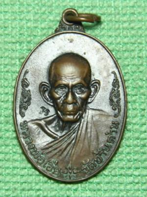 ด้านหน้า เหรียญหลวงพ่อเอีย วัดบ้านด่าน ปราจีนบุรี