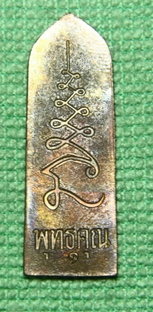 พระลีลากำแพงนิ้ว ปี 2536 หลวงปู่ดี วัดพระรูป สุพรรณบุรี 001