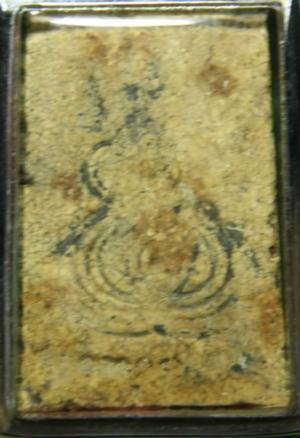สมเด็จไผ่(หลัง) ปี 2526 หลวงพ่อมาลัย วัดบางหญ้าแพรก สมุทรสาคร 001