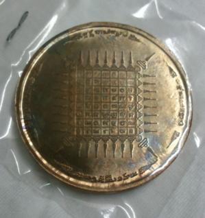 เหรียญพระพุทธนิมิตรเกราะเพชรนวะ2