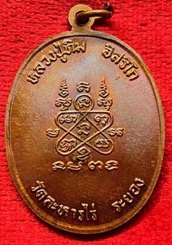 เหรียญนาคปรก8รอบ อุเล็กบล็อกทองคำ หลวงปู่ทิม วัดละหารไร่ 2