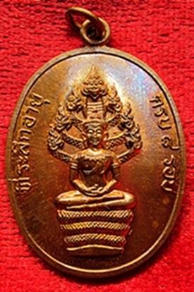 เหรียญนาคปรก8รอบ อุเล็กบล็อกทองคำ หลวงปู่ทิม วัดละหารไร่ 3