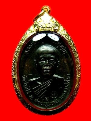 เหรียญหลวงพ่อคูณ ๒๕๑๗ พิมพ์คูณมีขีด เนื้อทองแดง พร้อมบัตร พิเศษ เหรียญมีจารเดิม