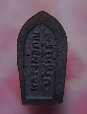 พระนาคปรกใบมะขาม หลวงพ่อคูณ รุ่นแรก ๒๕๑๗ เนื้อทองแดง องค์ที่ 1