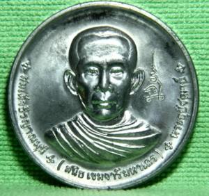 เหรียญบาตรน้ำมนต์ ฉลองสมณศักดิ์ ปี 2548