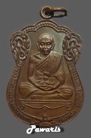เหรียญเลื่อนสมณศักดิ์ หลวงพ่อคูณ ปี253501