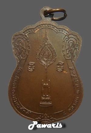 เหรียญเลื่อนสมณศักดิ์ หลวงพ่อคูณ ปี253502