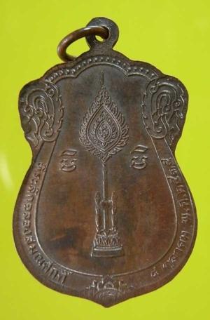 เหรียญเลื่อนสมณศักดิ์ หลวงพ่อคูณ ปี2535 บล็อกนิยม อมหมาก