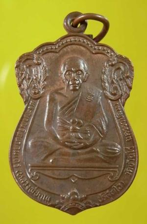 เหรียญเลื่อนสมณศักดิ์ หลวงพ่อคูณ ปี2535 บล็อกนิยม อมหมาก องค์ที่ 2