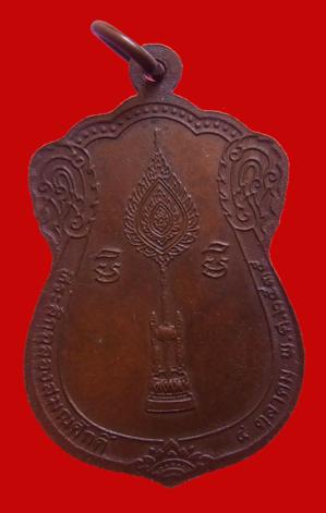 เหรียญเลื่อนสมณศักดิ์ หลวงพ่อคูณ ปี2535 บล็อกนิยม อมหมาก องค์ที่ 3