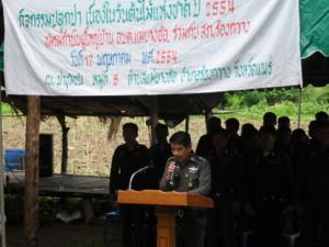 พิธีเปิดโครงการปลูกป่าประจำปี 2554