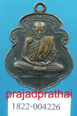 เหรียญรุ่นแรก หลวงพ่อสงฆ์ วัดศาลาลอย ปี 2505 จ.ชุมพร