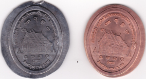 เหรียญลองพิมพ์ ฉลองพระอุโบสถ วัดศรีสุทธาวาส(เลยหลง) จ.เลย (เนื้อตะกั่ว เนื้อทองแดง) ด้านหลัง