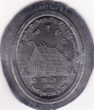 เหรียญลองพิมพ์ ฉลองพระอุโบสถ วัดศรีสุทธาวาส(เลยหลง) จ.เลย (เนื้อตะกั่ว) ด้านหลัง
