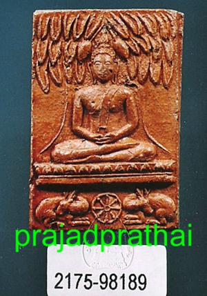 พระสมเด็จพระพุทธนฤมิตโชค พิมพ์สมาธิ เนื้อดิน รุ่นแรก ปี 2511 หลวงพ่อจรัญ