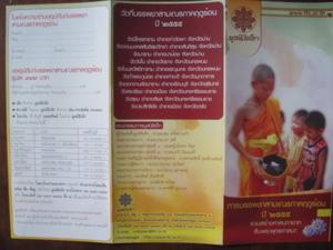 child fu2 2012 s