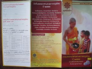child fu2 2012