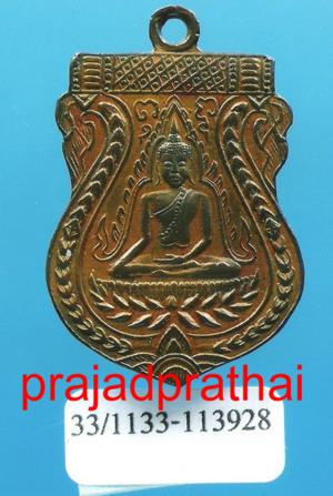 เหรียญปั๊มพระพุทธชินราช ไม่จำกัดเนื้อ หลวงปู่บุญ วัดกลางบางแก้ว