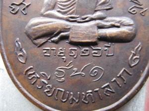 เหรียญมหาลาภหลวงปู่สีโค๊ตจีนครับ