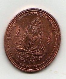 เหรียญทำน้ำมนต์คุณped2011ด้านหน้า