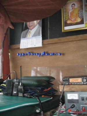 มุมวิทยุสื่อสาร เพื่อการเตรียมการ ฯ วิทยุสื่อสาร (เพื่อ เตรียมการ ฯ )  Picture Added 06-03-2012 03:09 PM