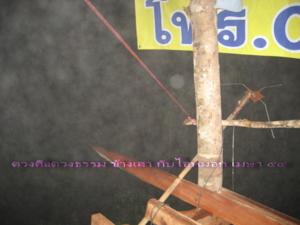 ดวงธรรมดวงเดิมข้างเสาในไอหมอก  Picture Added 01-11-2011 09:46 AM