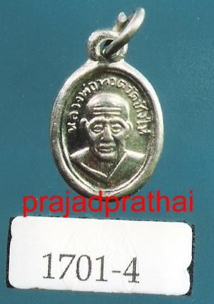 เหรียญเม็ดแตง เนื้ออัลปาก้า ปี 2508 หลวงปู่ทวด