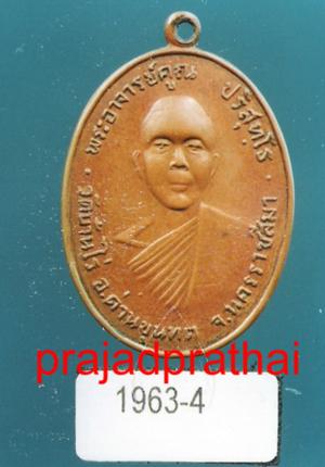 เหรียญรุ่นแรก วัดแจ้งนอก ปี 2512 พระชุดหลวงพ่อคูณ