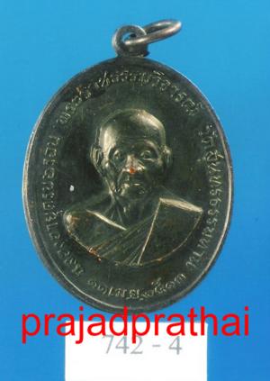 เหรียญหลวงปู่ธูป วัดแค นางเลิ้ง รุ่นแรก
