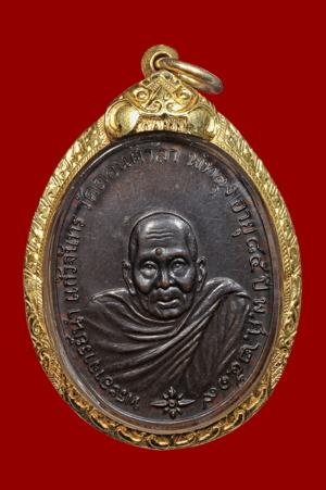 เหรียญพระอาจารย์นำ วัดดอนศาลา รุ่นแรก ปี 2519 บล็อกประสบการณ์ (จีวรจุดหลังผด)