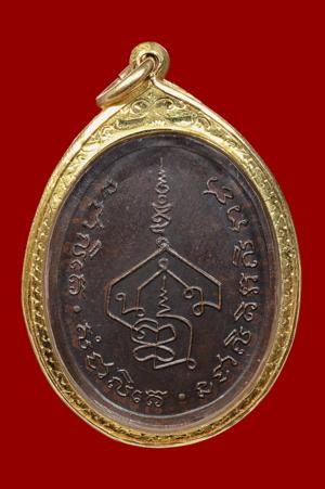 เหรียญพระอาจารย์นำ วัดดอนศาลา รุ่นแรก บล็อกประสบการณ์