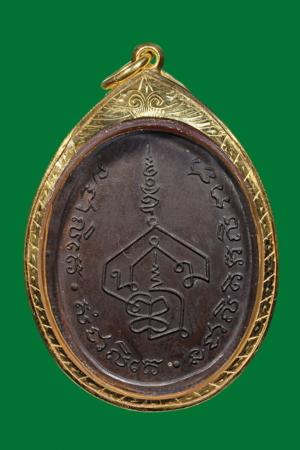 เหรียญพระอาจารย์นำ รุ่นแรก พ.ศ. ๒๕๑๙ บล็อดประสบการณ์ วัดดอนศาลา พัทลุง