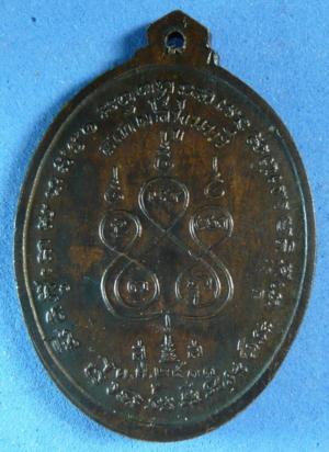 เหรียญหลวงพ่อเนื่อง พ.ศ. ๒๕๑๑ วัดจุฬามณี สมุทรสงคราม