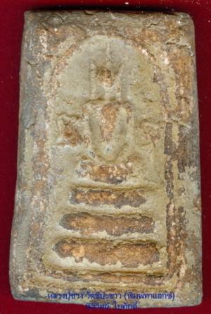 หลวงปู่ซวง วัดชีปะขาว(พระผงทาแลกซ์).3