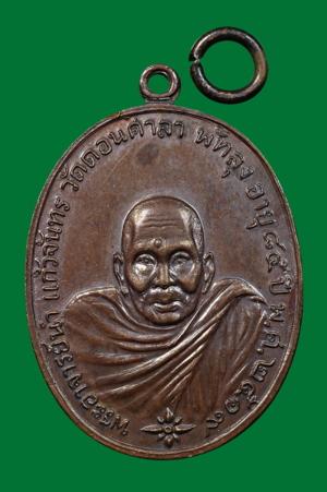 เหรียญพระอาจารย์นำ วัดดอนศาลา รุ่นแรก พ.ศ.2519 บล็อกลาแตกบาง