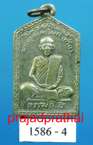 เหรียญหลวงพ่อท้วม วัดเขาโบสถ์ รุ่นแรก