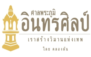 http://www.intrasilp.com  ร้านศาลพระภูมิ อินทรศิลป์ จำหน่ายศาลพระภูมิ ศาลพระพรหม ศาลเจ้าที่ พร้อมอาจารย์และอุปกรณ์ตั้งศาล  ร้านศาลพระภูมิ อินทรศิลป์
