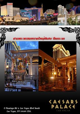 Caesar Palace copy