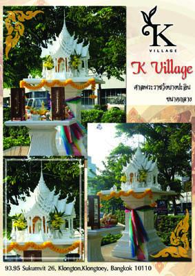 K Village copy