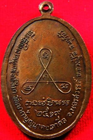 เหรียญอรหันต์หน้าแก่ หลวงปู่สี วัดถ้ำเขาบุญนาค 2.2