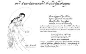พาหุง ชัยชนะแห่งพุทธะ THE VICTORY OF LORD BUDDHA