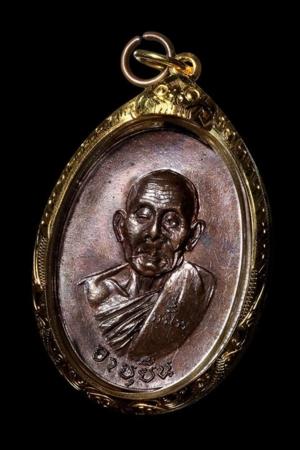 เหรียญอายุยืน ครึ่งองค์ หลวงปู่สี วัดถ้ำเขาบุญนาค
