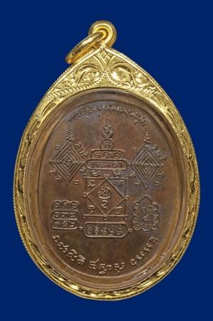 เหรียญโกหว่า พ.ศ. 2520 พ่อท่านคลิ้ง วัดถลุงทอง