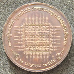 เหรียญกองพลที่๑ รักษาพระองค์ หลวงพ่อมหาโพธิ์ วัดคลองมอญ จ.ชัยนาท ด้านหลัง