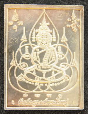 เหรียญยันต์ครูองค์พระใหญ่ เนื้อเงิน หลวงพ่อสมชาย วัดหนองน้อย จ.ชัยนาท