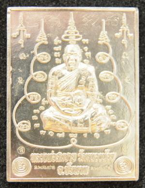 เหรียญยันต์ครูองค์พระใหญ่ เนื้อเงิน หลวงพ่อสมชาย วัดหนองน้อย จ.ชัยนาท ด้านหลังหลวงพ่อสมชาย