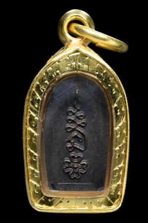 พระนาคปรกใบมะขาม รุ่นแรก พ.ศ. 2521 พ่อท่านคลิ้ง วัดถลุงทอง