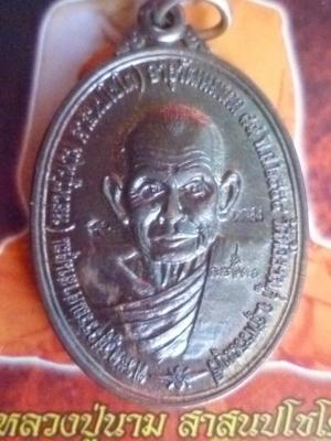 เหรียญสมปราถนาหลวงปู่นามเนื้อนะวะ
